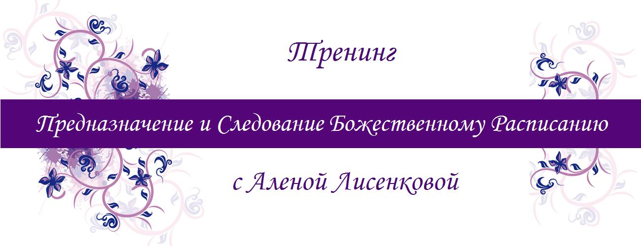 BR_Lisenkova3_Tr4